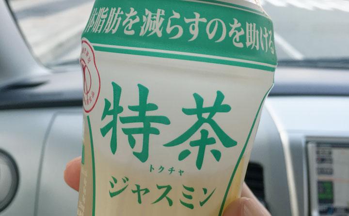 特茶のジャスミン茶