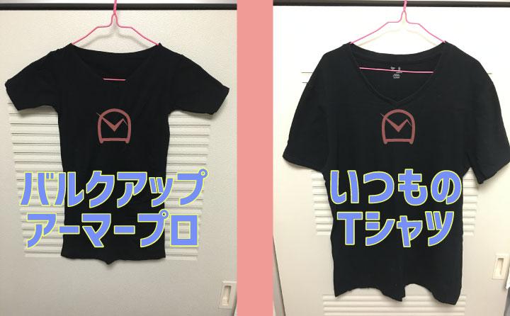 シャツ比較