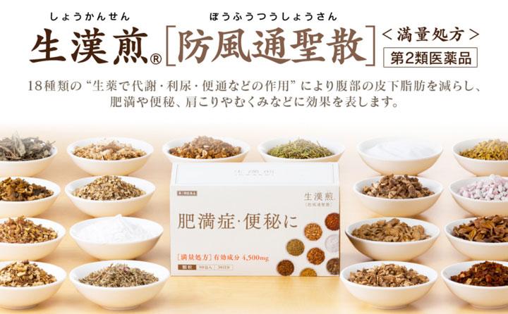 ダイエット最強漢方・生漢煎[防風通聖散]