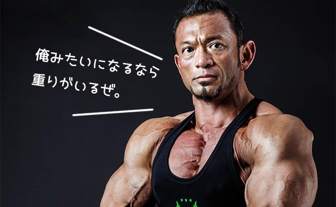 自重筋トレは太い筋肉はつなない