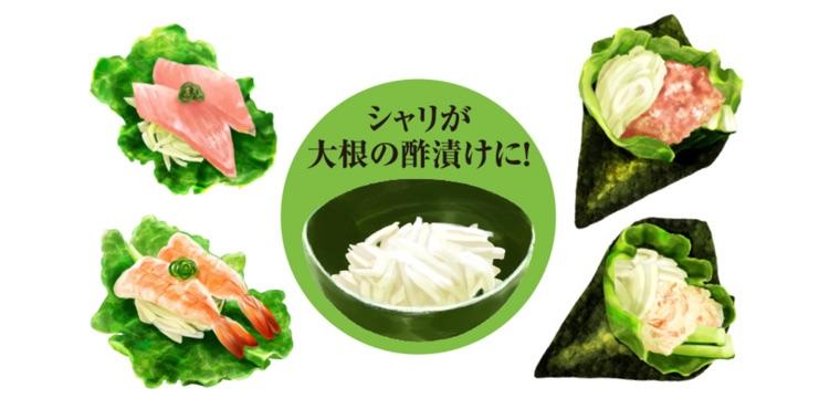 シャリ・野菜シリーズ