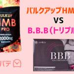 BBBとバルクアップHMBプロ