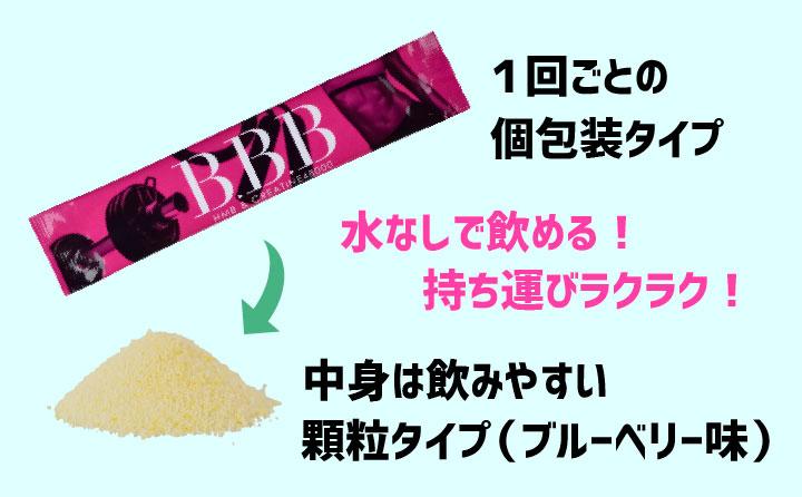 BBB(トリプルビー)は個包装タイプで味もブルーベリー味で美味しい