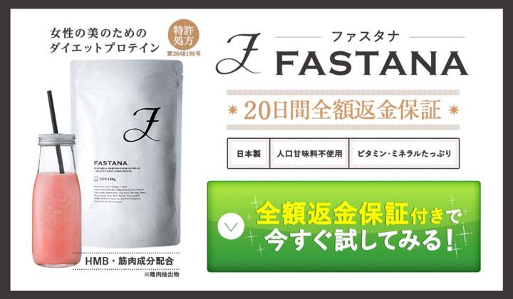 ファスタナの公式サイトへジャンプ