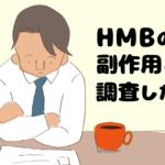HMBの副作用を調査