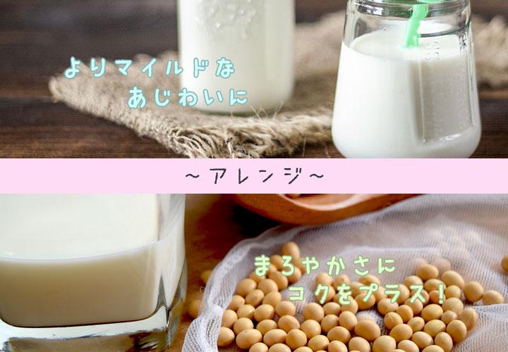 プロテインも牛乳や豆乳でアレンジすると美味しいよ