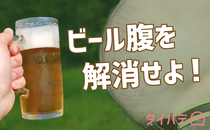 ビール腹を解消する簡単な方法を教えます