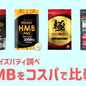 人気HMB商品をコスパで比較