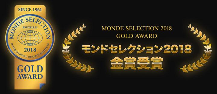 HMB極ボディはモンドセレクション金賞を受賞