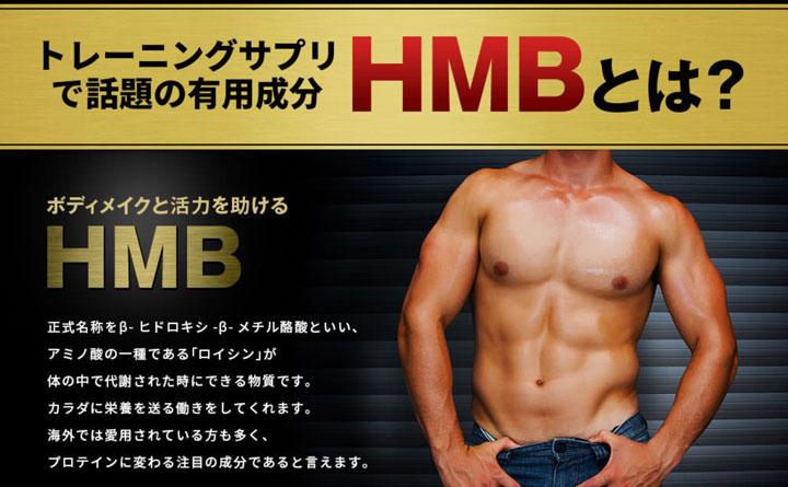 HMBとは?