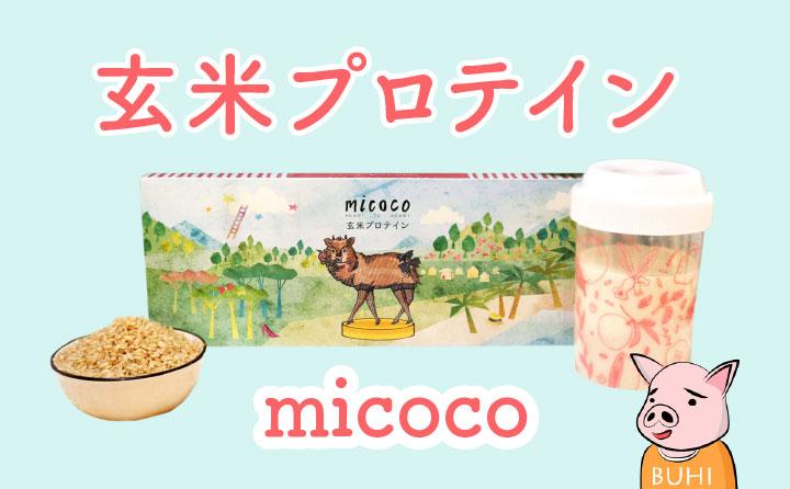 micocoパッケージ