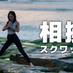 相撲スクワットのやり方と効果