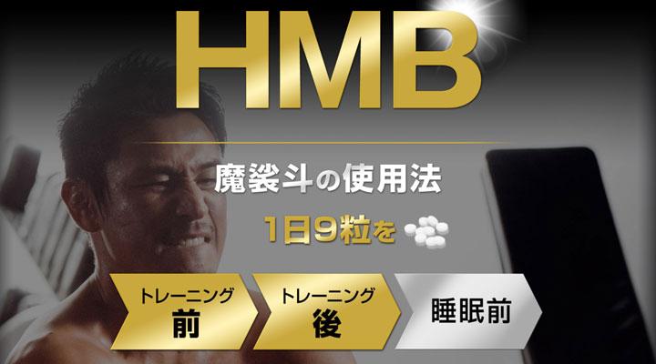 魔裟斗が実践するHMBCa2500プロスペックの効果的な飲み方