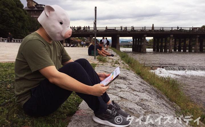 鴨川で黄昏れる豚