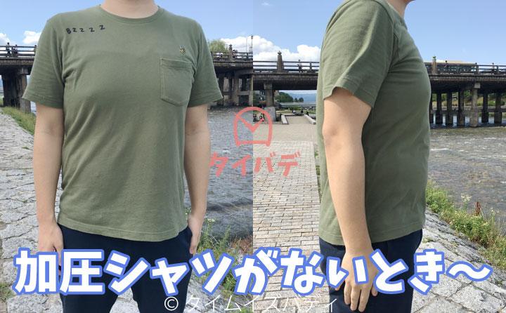 加圧シャツを着る前の状態